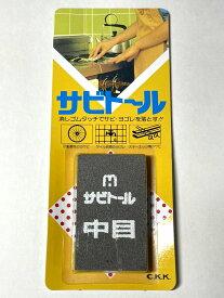 中京研磨 サビトール [中目] 消しゴムタッチのサビ落とし 日本製