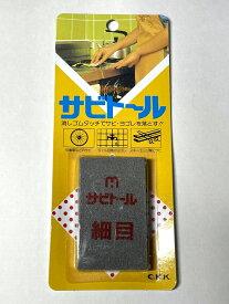 中京研磨 サビトール [細目] 消しゴムタッチのサビ落とし 日本製