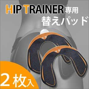 ヒップトレーナー HipTrainer専用替えパッド2枚入