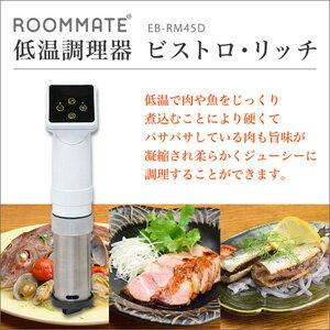 ROOMMATE 低温調理器 ビストロ・リッチ