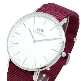 ダニエルウェリントン DANIEL WELLINGTON 腕時計 レディース DW00100268 クラシック ロゼリン Classic 40mm Roselyn クォーツ ホワイト ルビーレッド
