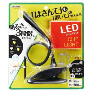 YAZAWA(ヤザワ) 調光式LEDクリップライト 黒 [Y07CFL05W01BK]