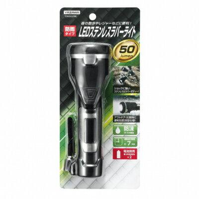 YAZAWA(ヤザワ) LEDステンレスラバーライト 50lm [Y06S02BK]