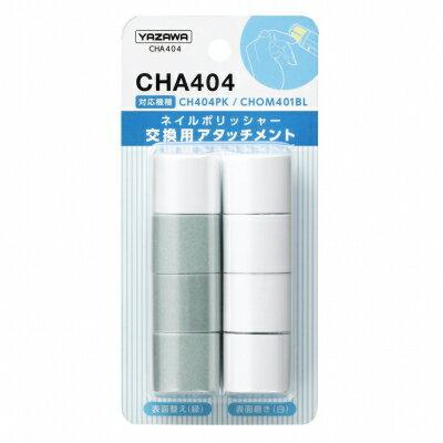 YAZAWA(ヤザワ) ネイルポリッシャー交換用アタッチメント [CHA404]