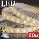 業務用 LED HVテープライト ELEGANT WHITEシリーズ 20m 100V 全2色 SMD5050型 店舗照明 ライン照明 間接照明 防雨 屋外