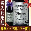 成人の日 エッチング 赤ワイン オリジナル コースター ホワイト