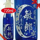 父の日 酒 名入れ彫刻の日本酒★純米大吟醸 伝心 凛720ml 名入れ 日本酒 誕生日 母の日 敬老の日 還暦祝い 結…