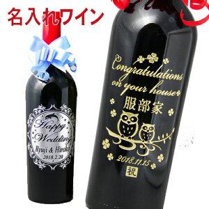 成人の日 ワイン 彫刻ボトル エッチング 名入れ赤ワイン750ml 母の日 敬老の日 退職記念 卒業 バレンタイン ホワイトデー 結婚祝い 名入り 酒 名前入り 還暦祝い 誕生日 ラベル 赤ワイン