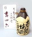 吉四六 陶器 720ml 25度 (壺つぼ)