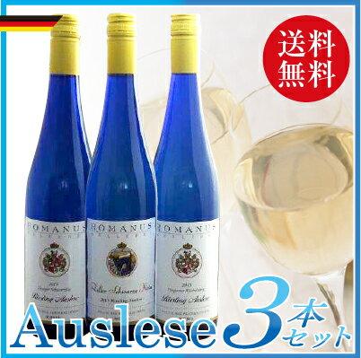 【送料無料 激安大特価!】ドイツのリースリングアウスレーゼ送料無料3本セット ハロウィン 名入れ ワイン お中元 酒 【2sp_120622_b】【あす楽対応 東海】【tokai0430_souryou】