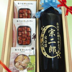 母の日 ホワイトデー お中元 酒 名入れ 彫刻の赤ワイン750mlと缶つま★レストランセット 高級缶詰!! 敬老の日、ハロウィン、父の日、還暦祝い、誕生日、結婚記念日、お歳暮、お中元