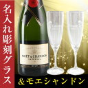 クリスマス シャンパン モエ・エ・シャンドン ブリュット アンペリアル 敬老の日