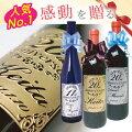 【40代後半女性】上司の昇進祝いで贈ったら喜ばれる、女性に人気のワインを教えて!【予算5千円】