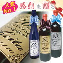 赤ワイン 白ワイン ロゼ ワイン750ml 成人の日 酒 ワイン 名入れ クリスマス プレゼント 父の日 母の日 名入り お酒 名入れ彫刻 結婚祝い、還暦祝い、誕生日、結婚記念日、ホワイトデー、開店祝いに エッチング ワイン ラベル ワイン ギフト 名前入り 内祝い ハロウィン