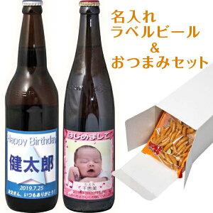 写真 名入れラベルのビール 大瓶 633ml オリジナルラベル アサヒスーパードライ キリンラガービールから選べる 柿の種付き 名入り 酒 ビール 誕生日 内祝 ギフト 名前 名入れ