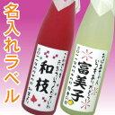 【2種類から選べるお酒】 姫紫(ひめむらさき)紫蘇のリキュールor 柚子小町500ml 送料無料 名入れ お酒 名入れラベル…