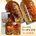 名入れ ウィスキー 酒 名入れ彫刻シーバスリーガル12年 700ml 【箱入り】のエッチングボトル 退職記念 エッチング …
