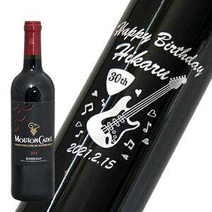 ギター ワイン 彫刻ボトル エッチング ムートン カデ ルージュ 母の日 退職記念 卒業 バレンタイン ホワイトデー 結婚祝い 名入り 酒 名前入り 還暦祝い 誕生日 ラベル 赤ワイン ギフト