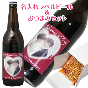 バレンタイン 写真 名入れラベルのビール 大瓶 633ml オリジナルラベル アサヒスーパードライ キリンラガービールから選べる  柿の種付き! 名入り 酒 ビール 誕生日 内祝い ギ