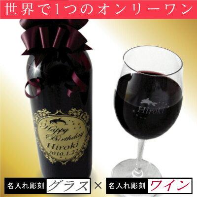 名入れ彫刻ワインと名入れグラスのセット ワイン グラス 父の日 母の日 ワイン 名入れ 名前入り ワイン グラス 退職記念 卒業、結婚祝い、誕生日 エッチング  ワイン ラベル 赤ワイン ギフト オリジナル 成人の日 酒 クリスマス プレゼント 内祝い