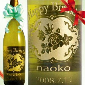 名入れ彫刻白ワイン750ml 退職記念 卒業 名前入り ワイン 名入れ ホワイトデー エッチング 母の日 クリスマス ワイン ラベル 白ワイン ギフト 誕生日 ワイン ギフト 名前