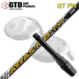 GTD GTFW スリーブ付きシャフト ATTAS MB FWGTD FW専用スリーブ付きシャフト アッタス MB フェアウェイウッド