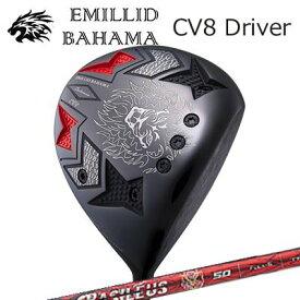 EMILLID BAHAMA CARLVINSON CV8 DRIVER BASILEUS β IIエミリッドバハマ カールビンソン CV8 ドライバー バシレウス ベータ2