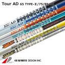 グラファイト デザインツアーAD AD-65 Type2 / AD-75 / AD-85 / AD-95 アイアン シャフト6本セット(#5〜#10)GRAPH...