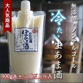 ■暑い夏の栄養源!飲む点滴【甘酒】■生あま酒キャップボトル入り(400g)