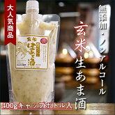 玄米生あま酒キャップボトル入り(400g)■栄養満点!飲む点滴【甘酒】■