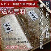 【送料無料・ネコポス】選べる乾燥麹セット(米麹・砕米麹・玄米麹・麦麹)【同梱不可】