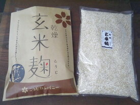 乾燥玄米麹 乾燥麹(800g)