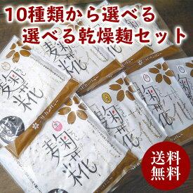 10種類から選べる乾燥麹セット(砕米麹・米麹・玄米麹・大麦麹・黒米麹・赤米麹・米紅麹・白酸麹・豆麹・大豆麹)送料無料 同梱不可 お試し ネコポス