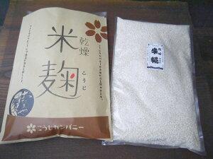 乾燥米麹 乾燥麹(800g)