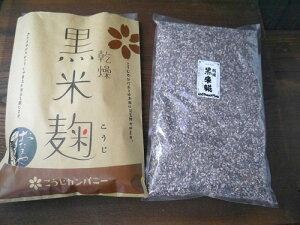 無農薬 有機肥料 乾燥黒米麹 乾燥麹(600g)