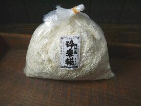 砕米麹 生麹(1kg)