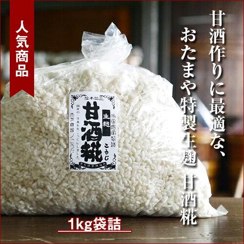甘酒麹 生麹(1kg)
