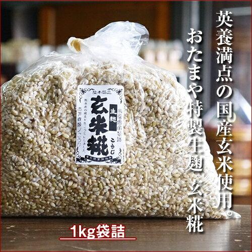 玄米麹 生麹(1kg)