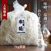 【おたまや】米糀こうじ(1kg袋詰)米麹