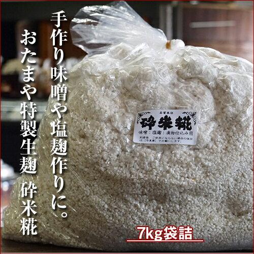 砕米麹 生麹(7kg)