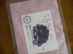 ぶどうパウダー(100g)