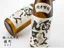 醸し人九平次 純米大吟醸 雄町(1800ml)
