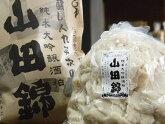 【おたまや】九平次純米大吟醸酒粕山田錦(1kgバラ詰)レトロ袋付