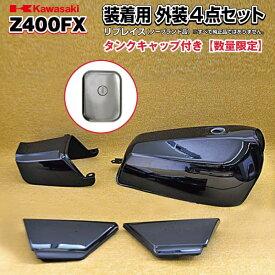 【新品】カワサキ Z400FX 外装4点セット(タンク&サイドカバー左右&テールカウル) ブラック KAWASAKI Z500FX Z550FX 代引き不可 fh-002-01