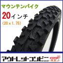 【おまけ付】 ホダカ 自転車タイヤ 20インチ 20x1.75 cy-021