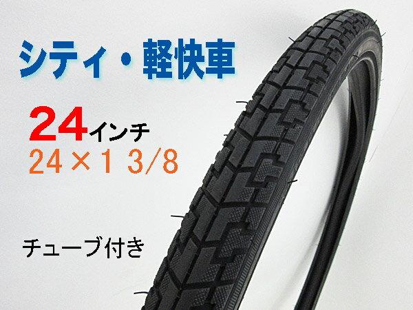 【おまけ付】 HODAKA ホダカ Cheng Shin チェンシン シティ・軽快車用タイヤ チューブ付き 24インチ 24×1 3/8 cy-024