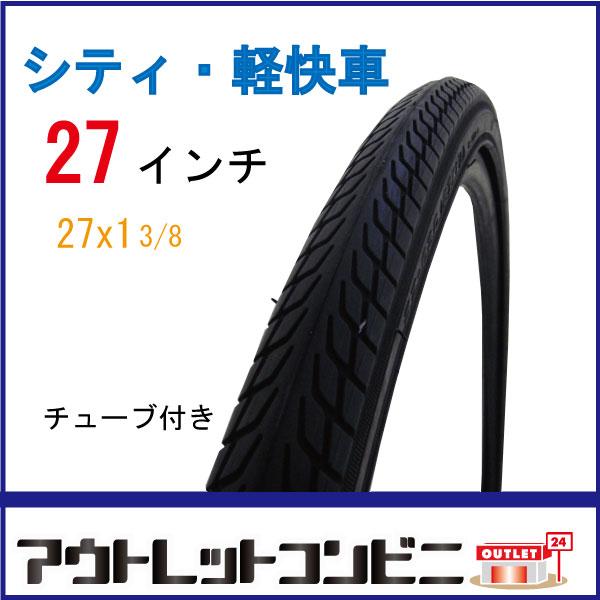 【おまけ付】 マルキン Hi-solid TIRE 自転車タイヤ 27インチ チュ-ブ付 27x1 3/8 cy-026