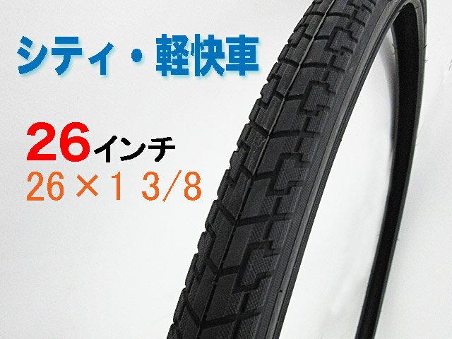 【おまけ付】 HODAKA ホダカ Cheng Shin チェンシン シティ・軽快車用タイヤ 26インチ 26×1 3/8 cy-030