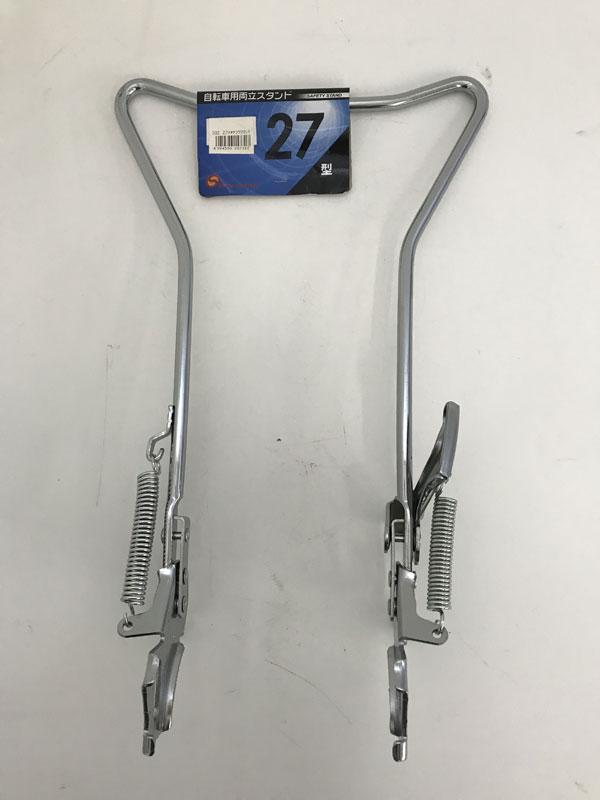 【おまけ付】 SAFETYSTAND 自転車用両立スタンド 27型 CY-039