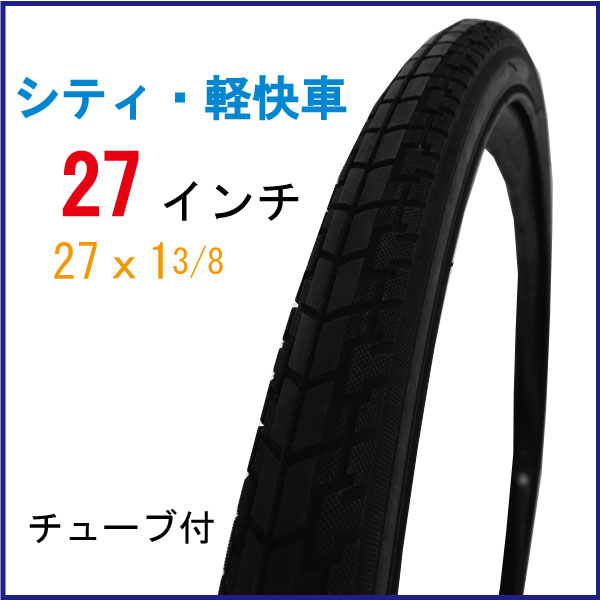 【おまけ付】 Hodaka ホダカ ワンバイワン 自転車タイヤ 27インチ チュ-ブ付 27x1 3/8 cy-112